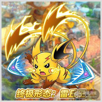 终极形态:雷丘王-宠物小精灵XY 手游皮卡丘属性及皮卡丘进化形态一览