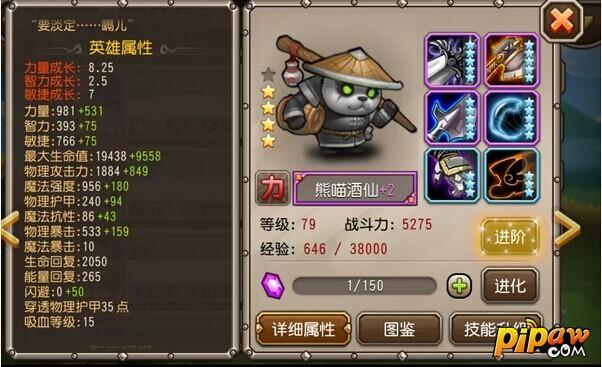 刀塔传奇熊猫酒仙5星紫色 3满级满装备属性