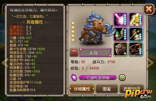 刀塔传奇人马5星紫色 3满级满装备属性
