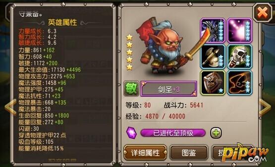 刀塔传奇剑圣5星紫色 3满级满装备属性
