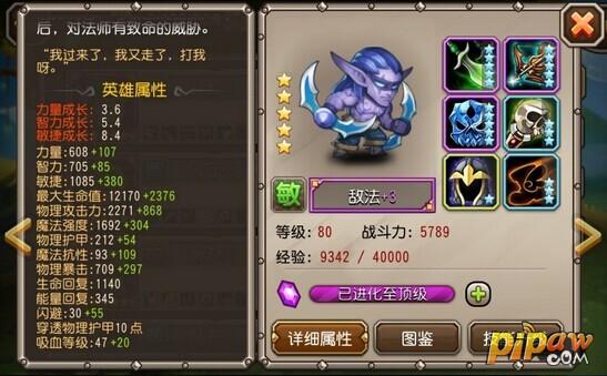 刀塔传奇敌法师5星紫色 3满级满装备属性