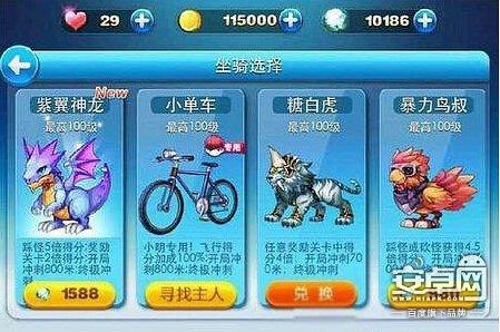 天天酷跑新坐骑小单车和紫翼神龙哪个好 二者技能属性对比分析