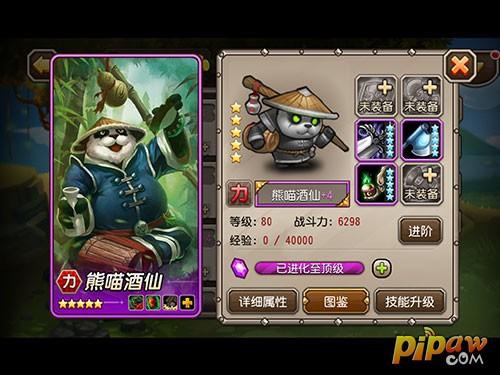 熊猫酒仙紫色 4