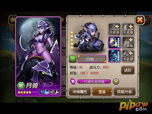 月骑紫色 4