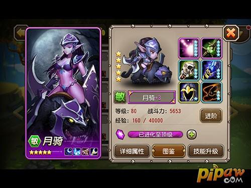 月骑紫色 3