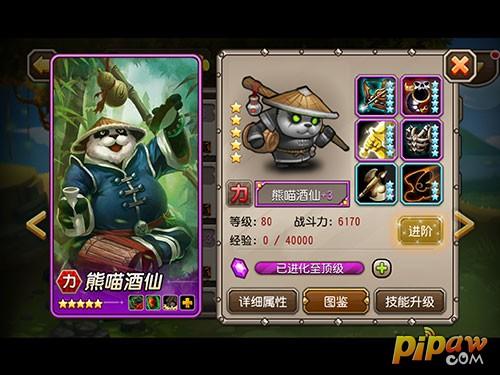 熊猫酒仙紫色 3