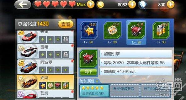天天飞车新版本配件系统详细介绍 配件搭配刷分技巧攻略
