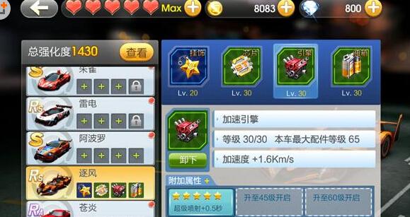 天天飞车配件升级心得分享 新版本新玩法