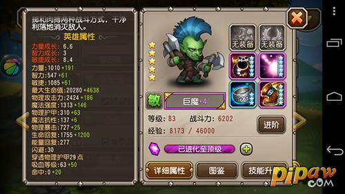 巨魔紫4属性
