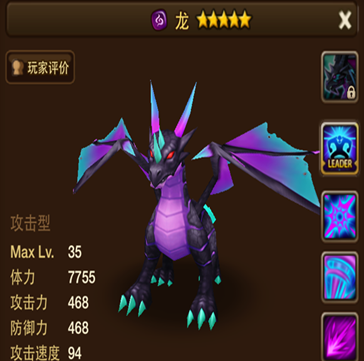 魔灵召唤龙怎么样?龙5大系技能属性详解